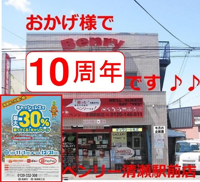 清瀬駅前店