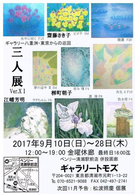 恒例 ギャラリー八重洲・東京からの巡回   三人展
