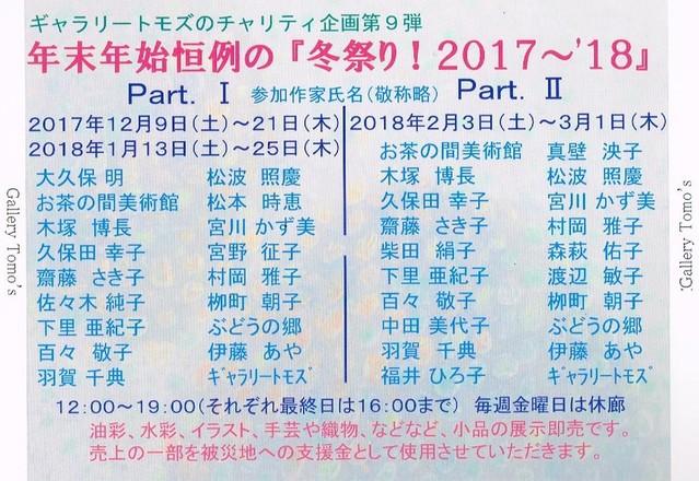チャリティ『冬祭り 2017~'18』