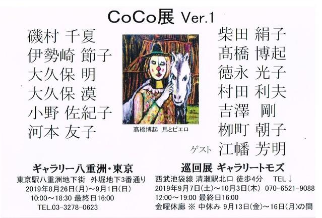 ギャラリー八重洲からの巡回 CoCo展