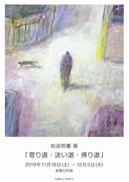 松波照慶 展『寄り道・迷い道・帰り道』